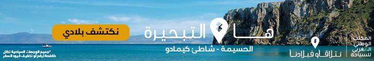 Campagne ONMT Ntla9aw f bladna